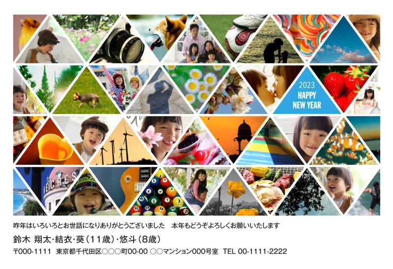 年賀家族003-874
